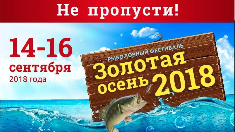 """""""Золотая осень"""" — самый большой рыболовный фестиваль в Сибире:  что ожидать в этом году?"""