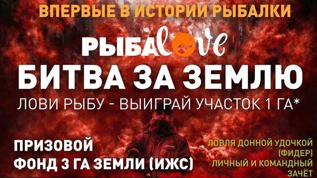 "Рыболовный фестиваль ""РыбаLOVE Битва за землю ТРИАТЛОН"""