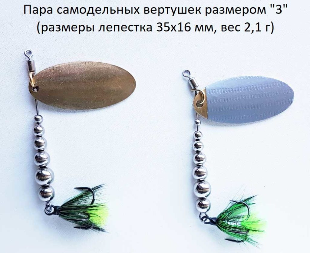 """Пара самодельных вертушек размером """"3"""""""
